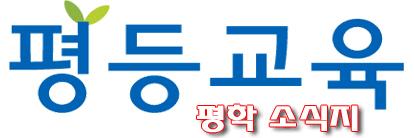 평학신문111.jpg