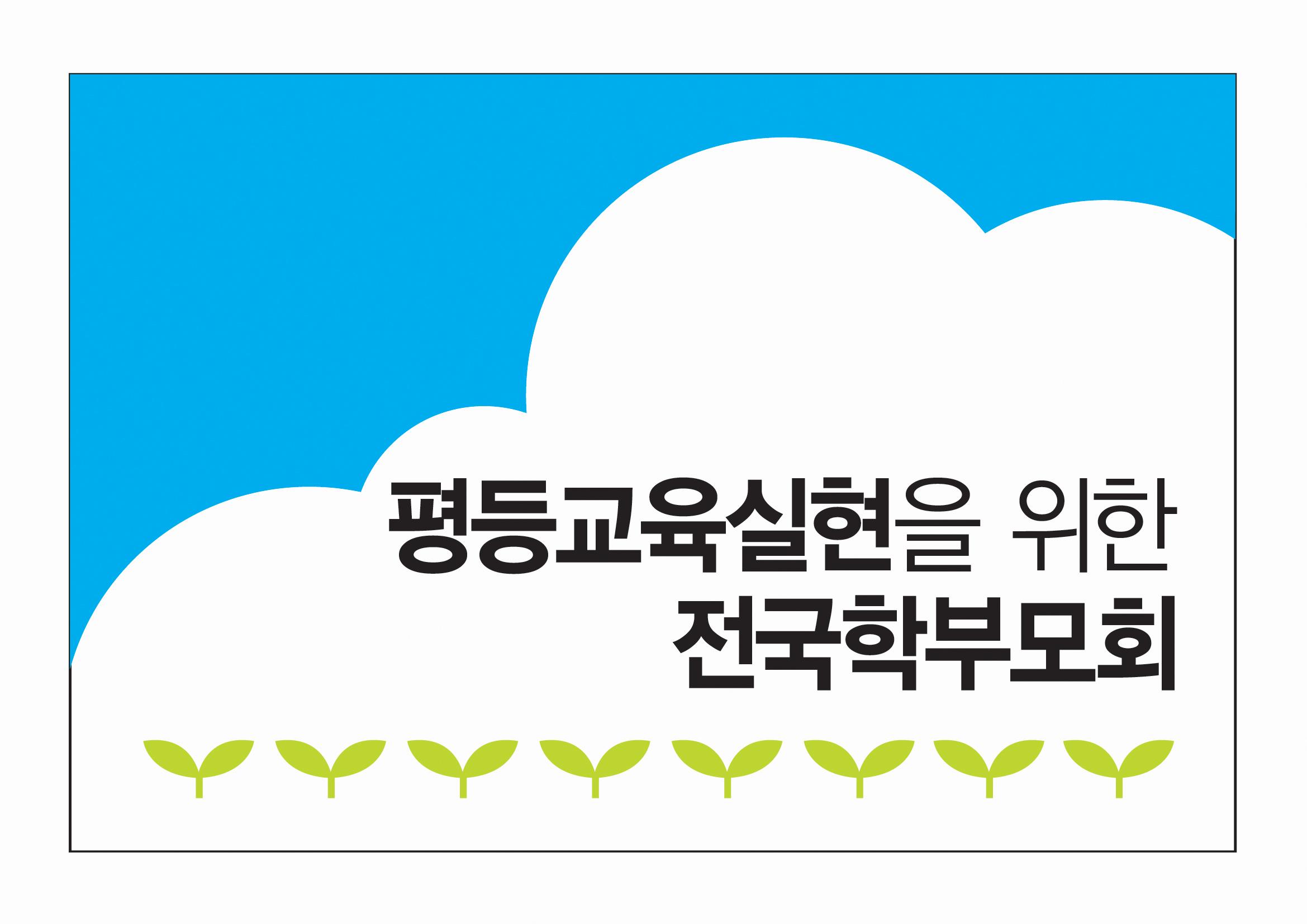 평등교육로고_깃발적용02.jpg