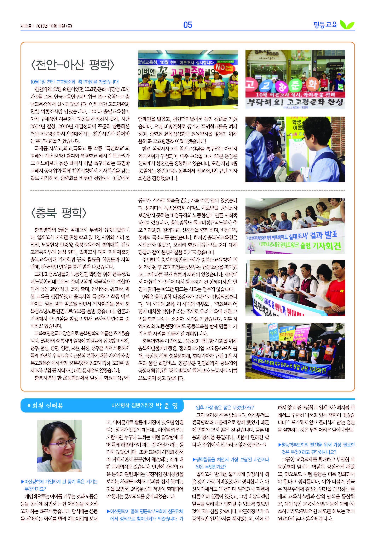평등교육_10호_05.jpg