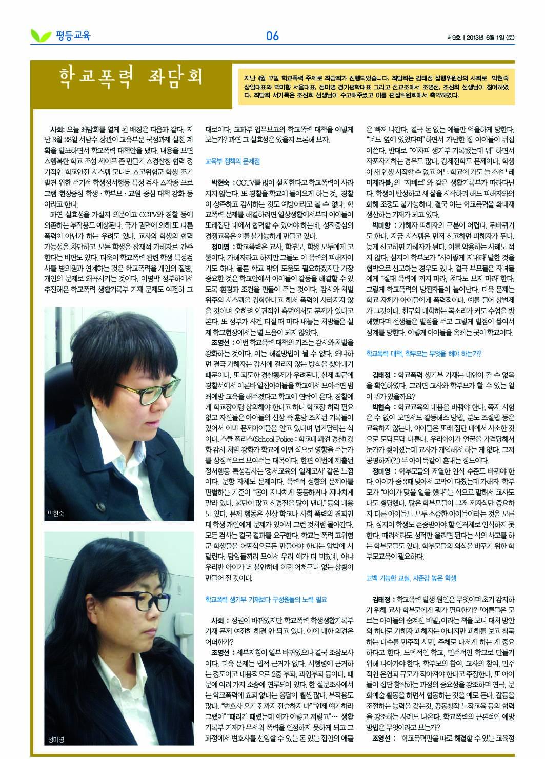 평등교육 판형_9호OK-6.jpg