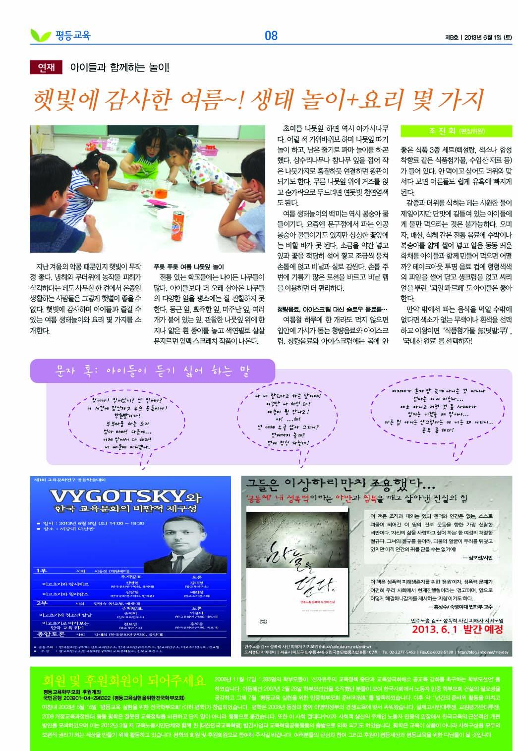 평등교육 판형_9호OK-8.jpg