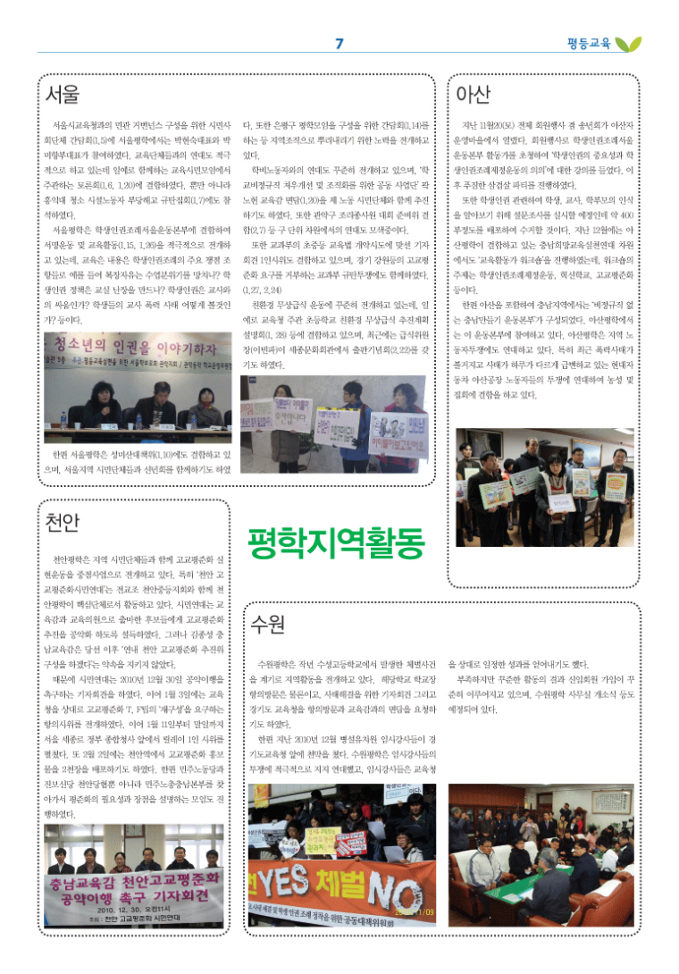 평등교육1호(최종)7.jpg