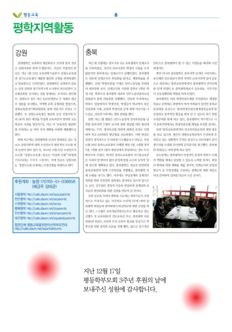 평등교육1호(최종)8.jpg