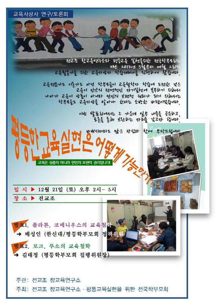 교육사상사 토론회웹131221.jpg