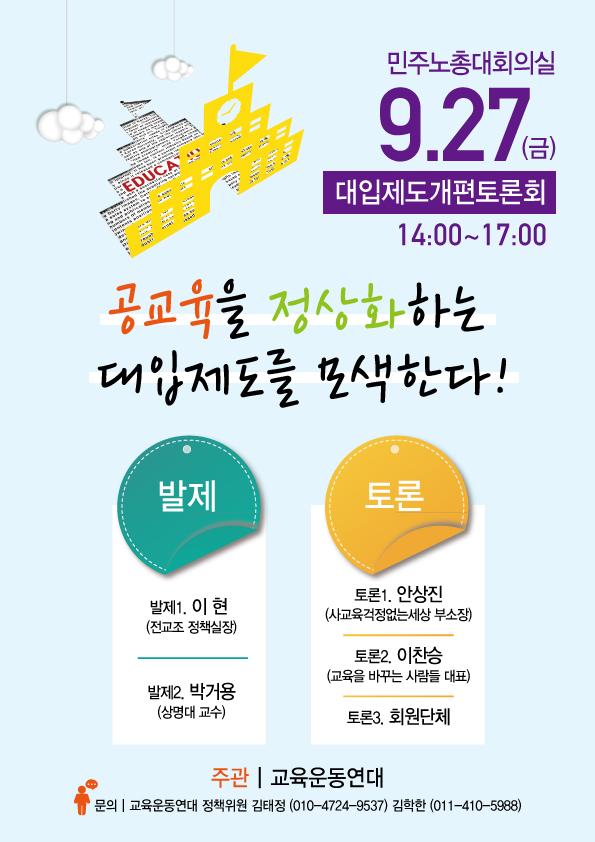 사본 -교육운동연대웹자보.jpg