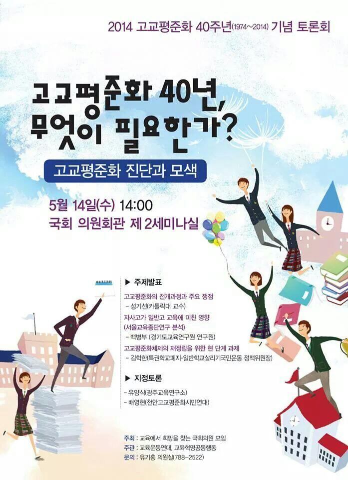 평준화40주년토론회.jpg