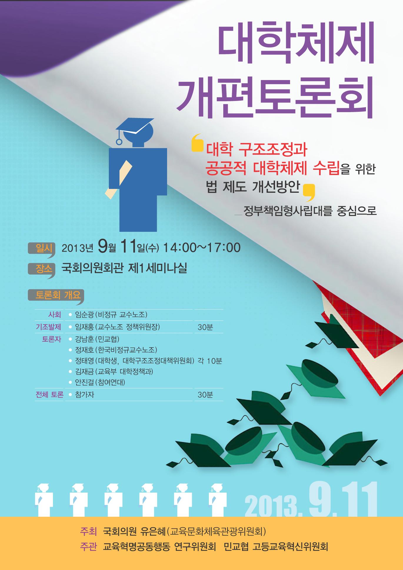사본 -대학체제개편토론회-수정3.jpg
