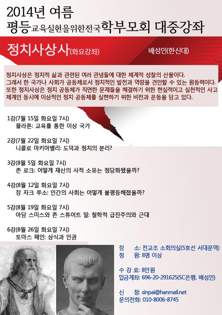 평학화요강좌(2014여름).jpg