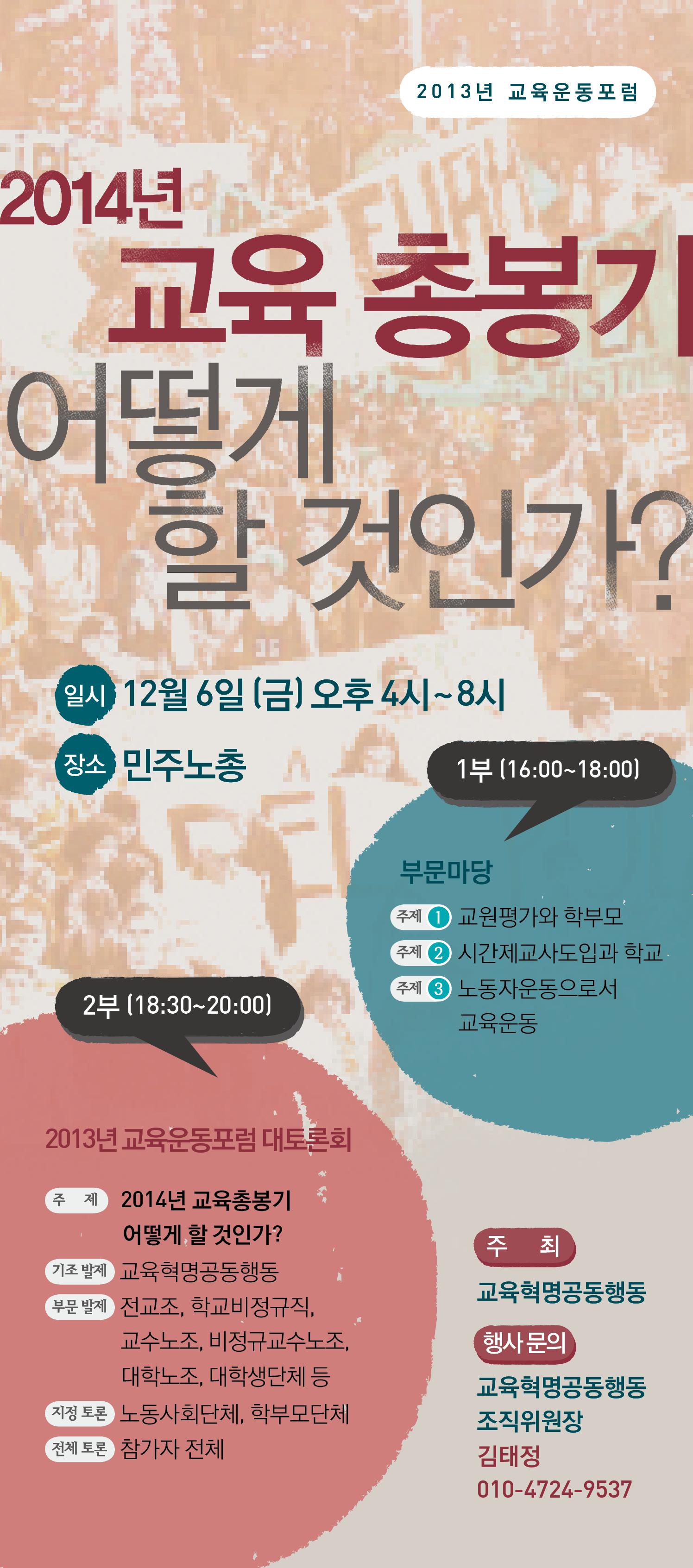 2013교육운동포럼웹포스터.jpg