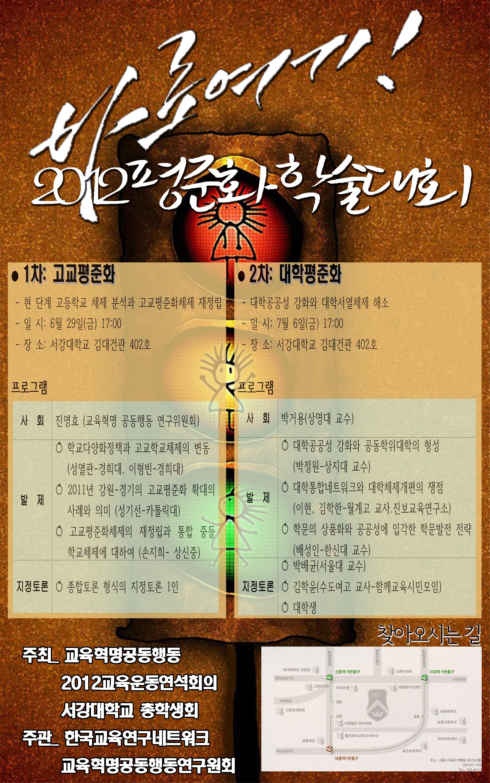 2012평준화학술대회(수정).jpg