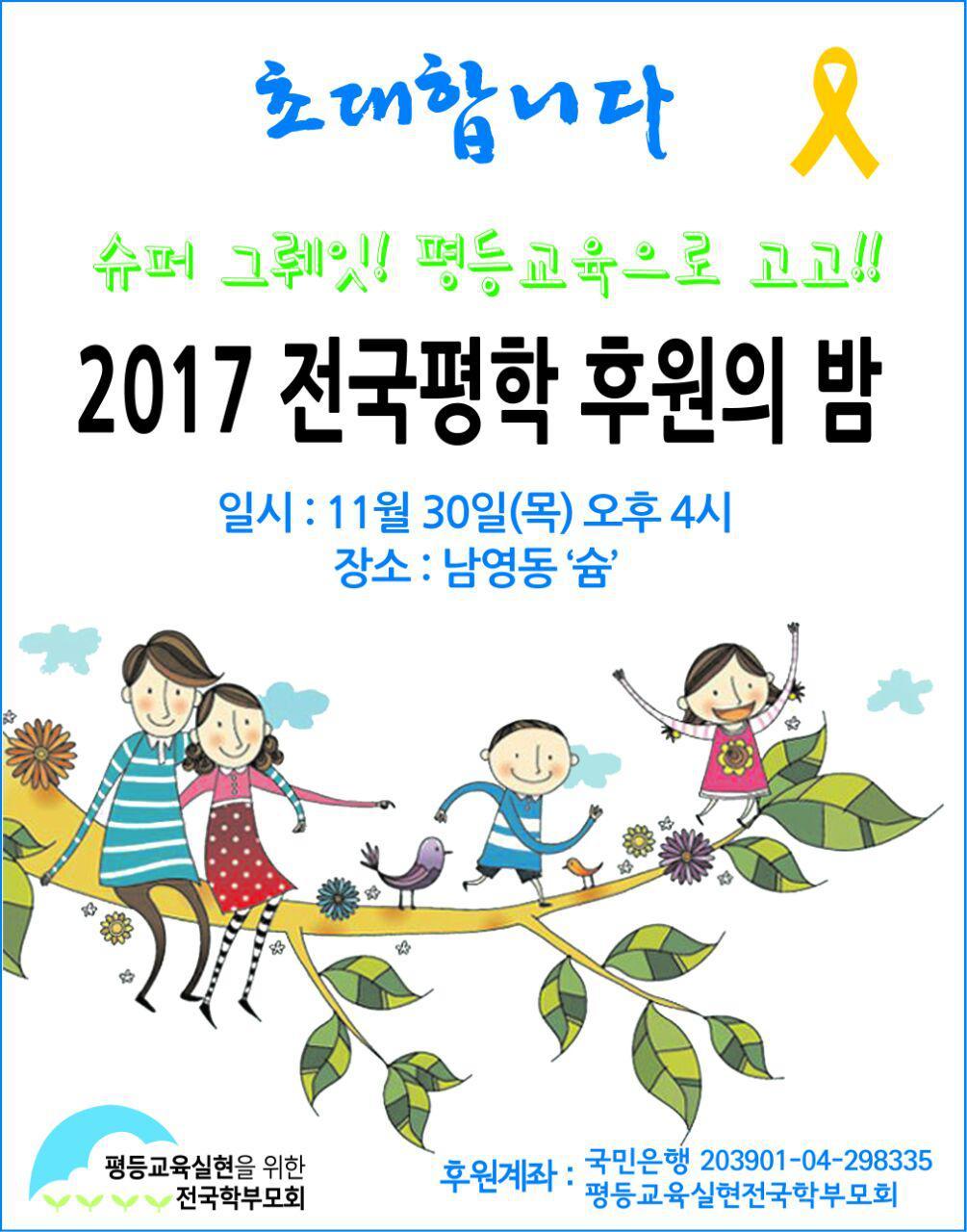 전국평학 후원의 날.jpg