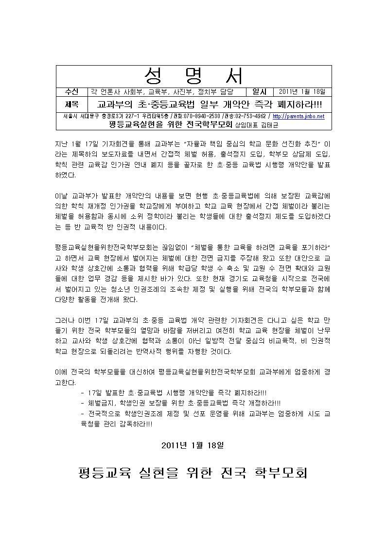 성명서]교과부의 초·중등교육법 일부 개악안 즉각 폐지하라!!!001.jpg